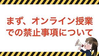オンライン授業のエチケット.002.jpg