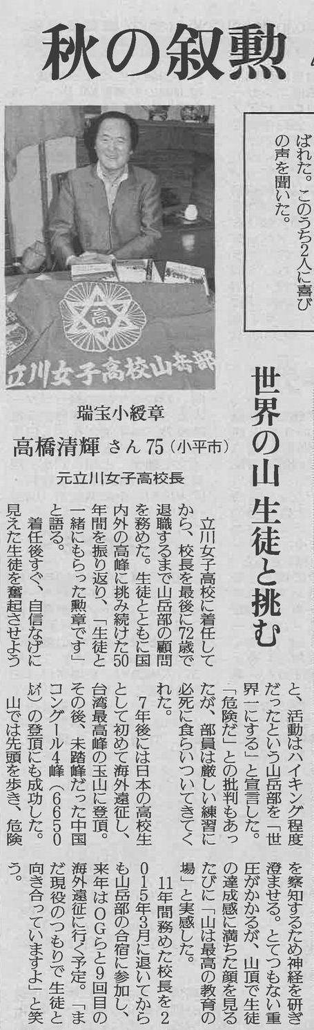 瑞宝小綬章2.jpg