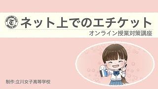 オンライン授業のエチケット.001.jpg