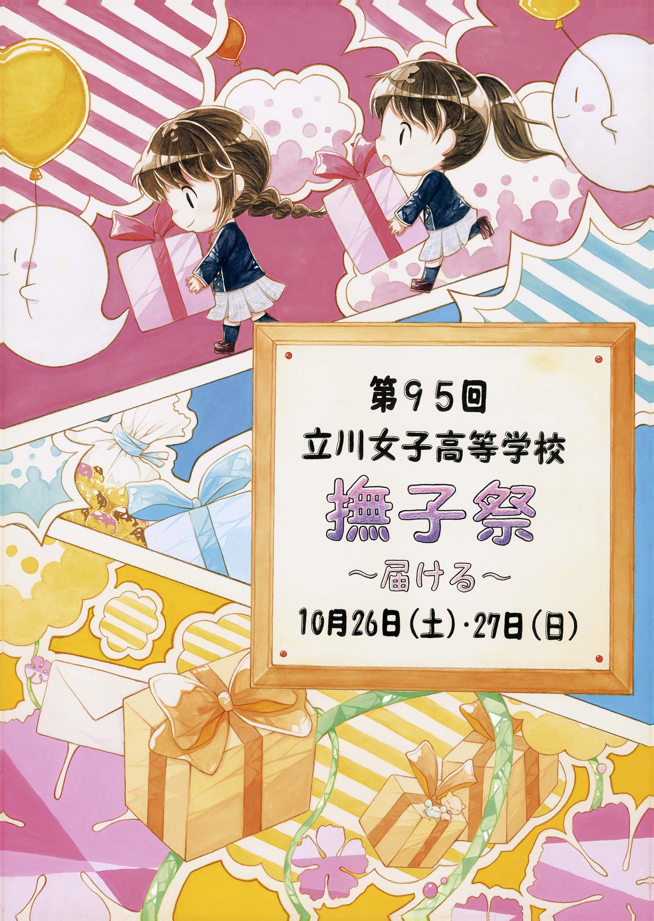 撫子祭(文化祭)