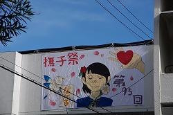 文化祭(撫子祭)を行いました