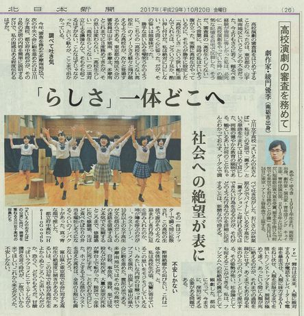 演劇北日本新聞s.jpg