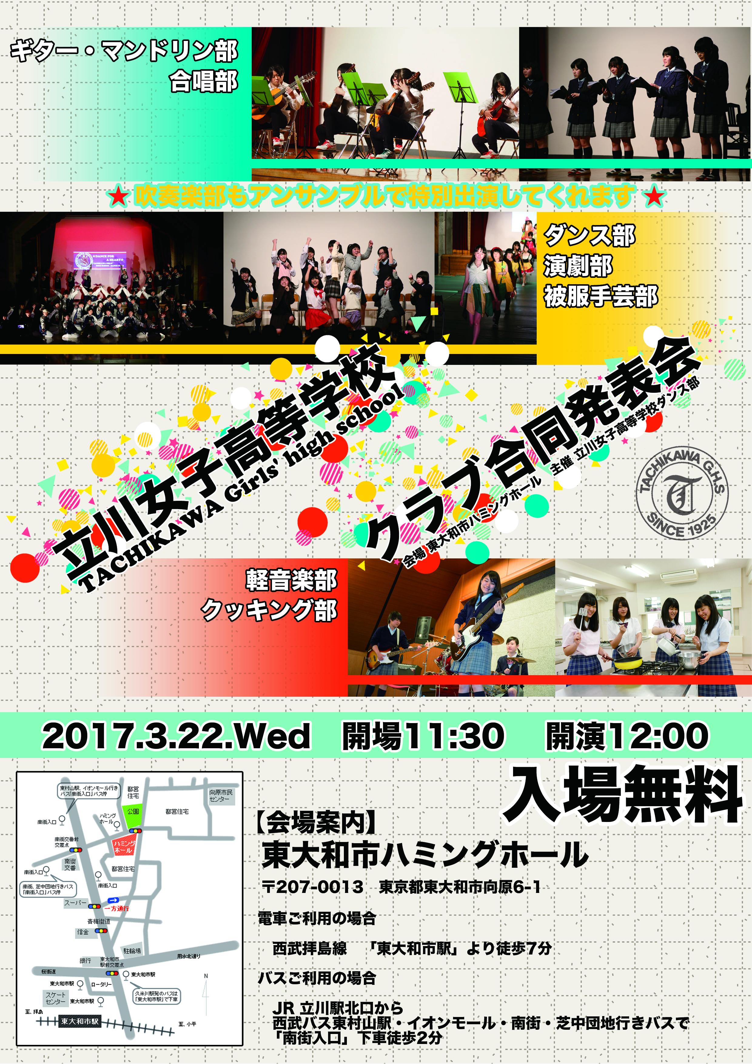 クラブ合同発表会を開催します。