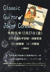 ギター・マンドリン部 ジョイントコンサートのお知らせ