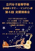 合唱部、ギター・マンドリン部 定期演奏会のお知らせ
