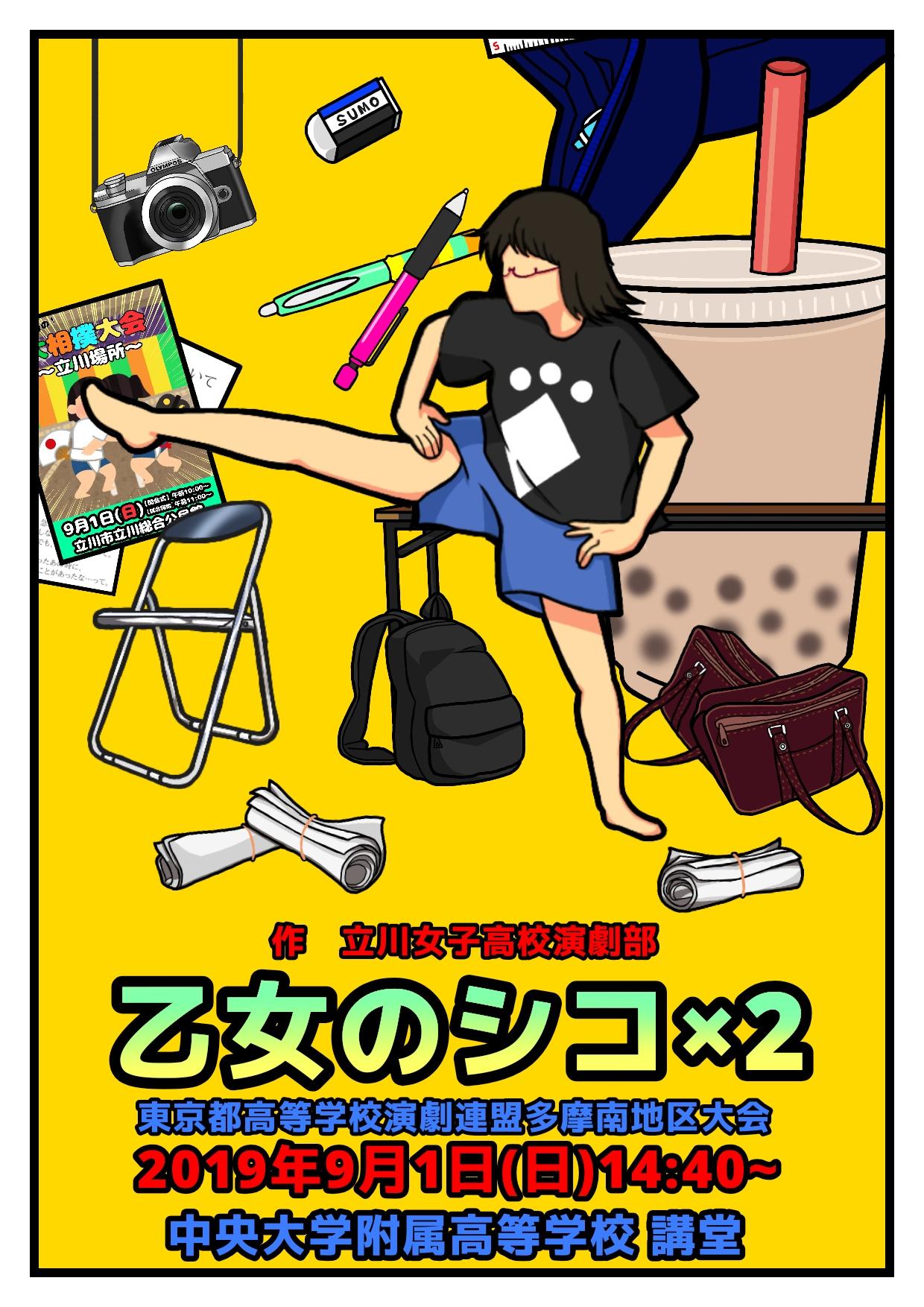乙女のシコ×2.jpg