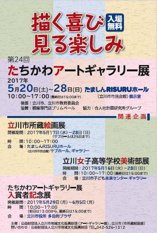 H29アートギャラリー葉書.JPG