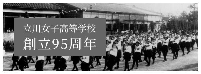 立川女子高等学校創立95周年