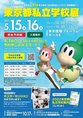 5月15日(土)・16日(日) 東京都私立学校展(完全予約制)に参加します