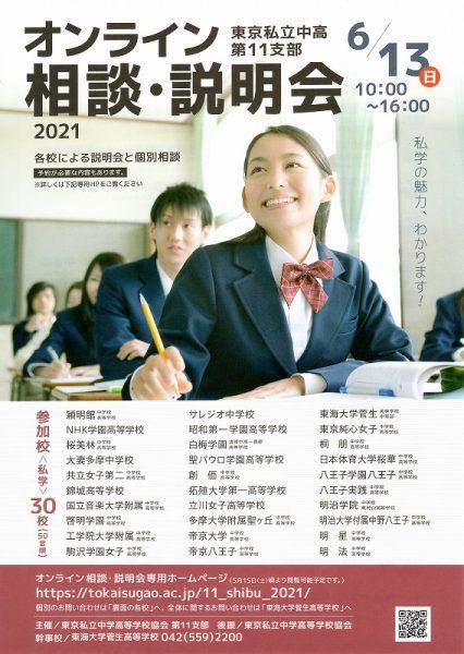 6月13日(日) 東京私立中高第11支部オンライン相談・説明会に参加します