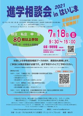 7月18日(日) 進学相談会inはいじまに参加します