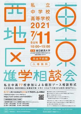 7月11日(日) 東京西地区進学相談会に参加します。