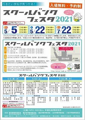 7月22日(木・祝) スクールバンクフェスタ2021に参加します