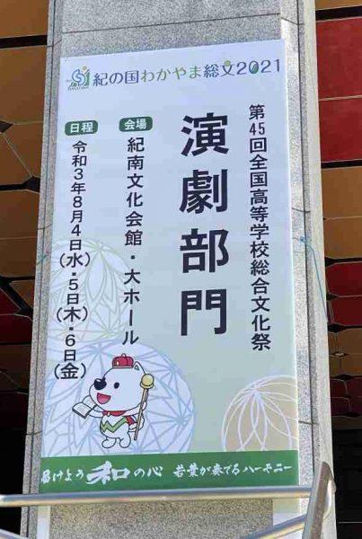 全国高等学校演劇大会(和歌山大会) <font color=