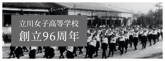立川女子高等学校創立96周年